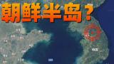 中国历史上为何始终未能彻底占领朝鲜半岛!