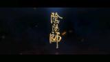 【阴阳师】大江山sp鬼王酒吞童子官方CG