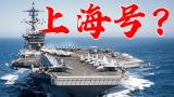 中国003航母即将服役,八万吨加持电磁弹射,命名上海号?