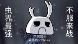 【空洞骑士】最强的5个boss 佐特虫界最强!