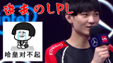 【进击的LPL08】哈皇对不起,Haro20岁生日爆锤SNG