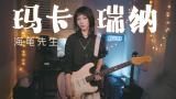 慵懒弹唱/电吉他solo:《玛卡瑞纳》- 海龟先生,呐呐呐呐~(Cover)