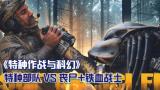 科幻恶搞:特种兵大战丧尸+铁血战士,铁血战士表示,他的面子丢尽了