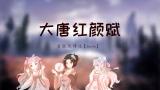 【出道616第二季】大唐红颜赋(我的头真好看)