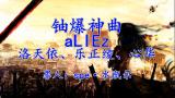 核爆神曲 - aLIEz 中文版