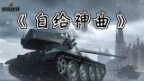 【坦克世界】白给神曲