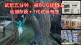 试玩5分钟被BUG挂树上!仙剑杂谈+7代试玩有感