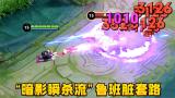 """""""暗影瞬杀流""""鲁班: 保护自己最好的方式, 就是把对手全部瞬秒!"""