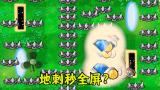植物大战僵尸:叠加100层后的地刺有多强?看完大开眼界