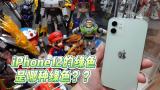 iPhone12 的绿色是哪种绿色?