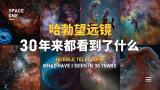 30年来,哈勃望远镜都看到了什么?
