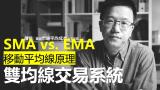 移動平均線|SMA & EMA|雙均線交易系統