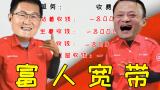 【马云X马化腾】富 人 宽 带