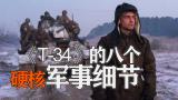 弹种、弹带、膛线刻痕!全网最专业解读:俄罗斯坦克题材战争片《T-34》的8个军事细节