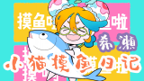 【AC摸鱼日记】 小 猫 摸 鱼 【希濑】