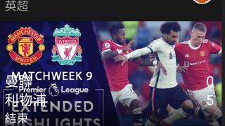 曼联 主场0 5埃及法老带帽 利物浦