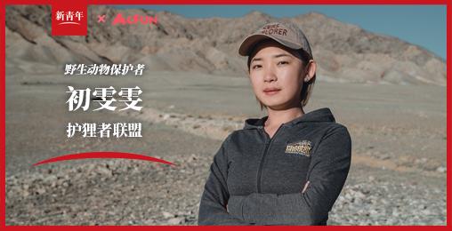 【新青年】COP15的中国姑娘,靠谱!